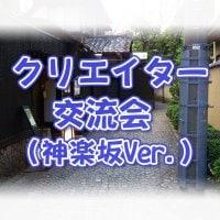 【6/24(日)14:00現5名】クリエイター交流会 in 神楽坂