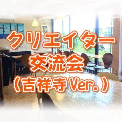 【7/8(日)14:00-現10名】クリエイター交流会 in 吉祥寺
