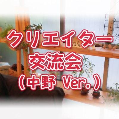 【7/22(日)14:00現-28名】クリエイター交流会 in 新中野