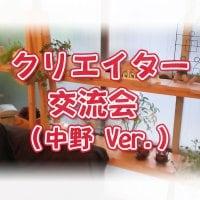 【10/28(日)13:00-現5名】クリエイター交流会 in 新中野