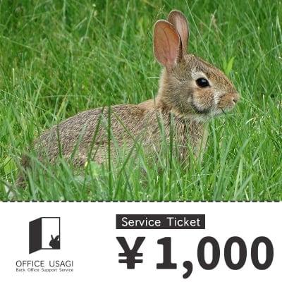 [1,000円分サービスチケット]OFFICE USAGI/オフィスうさぎ