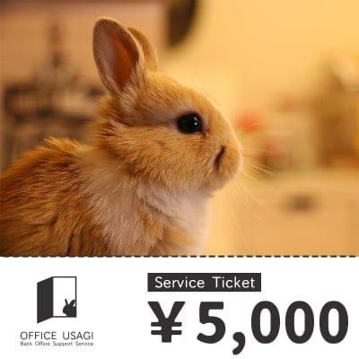 [5,000円分サービスチケット]OFFICE USAGI/オフィスうさぎ