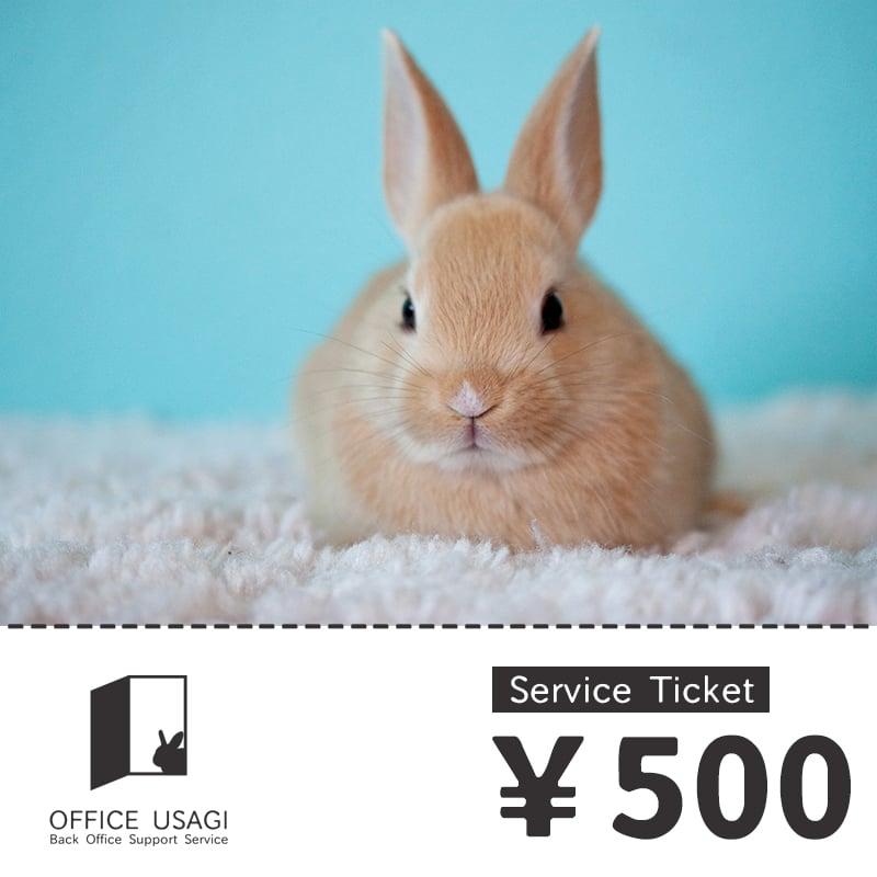 [500円分サービスチケット]OFFICE USAGI/オフィスうさぎのイメージその1
