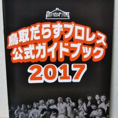 鳥取だらずプロレス公式ガイドブック2017