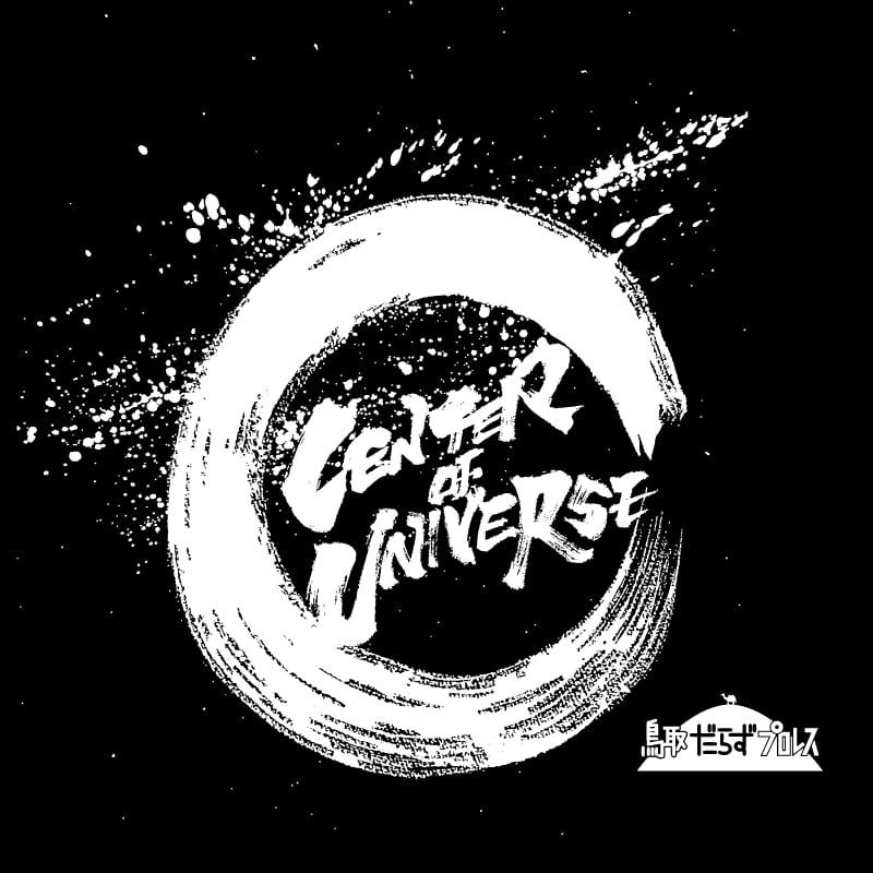 【限定特価】CENTER OF UNIVERSE|キッズTシャツ(130サイズ)のイメージその4