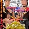 【ネット販売限定】ダラズマニア2017 DVD