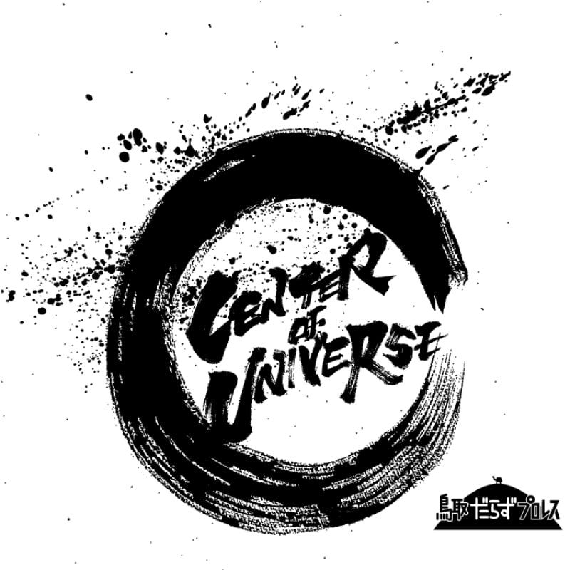【限定特価】CENTER OF UNIVERSE Tシャツのイメージその2
