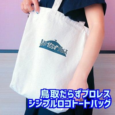 [高ポイント!!]だらずトートバッグ|ツクツク!!限定価格