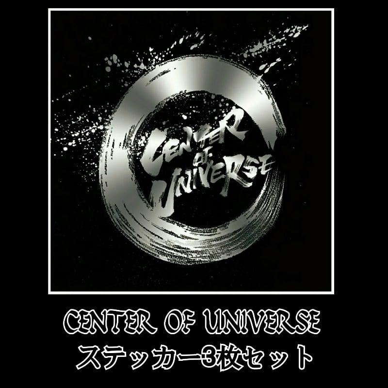 【100円もお得】試合会場引き換え/CENTER OF UNIVERSE|ステッカー3枚セットのイメージその1