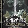 『受注生産』ダラズマニア2014&山陰プロレス大賞【DVD】