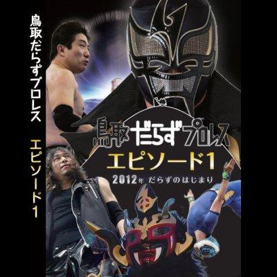 『受注生産』鳥取だらずプロレス エピソード1【DVD】 〜だらずのはじまり〜