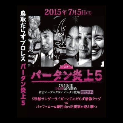 『受注生産』パータン炎上5【DVD】