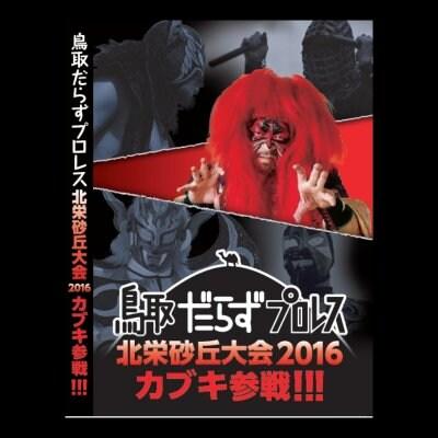 『受注生産』〜ザ・グレート・カブキ参戦〜 北栄砂丘まつり大会2016【DVD】
