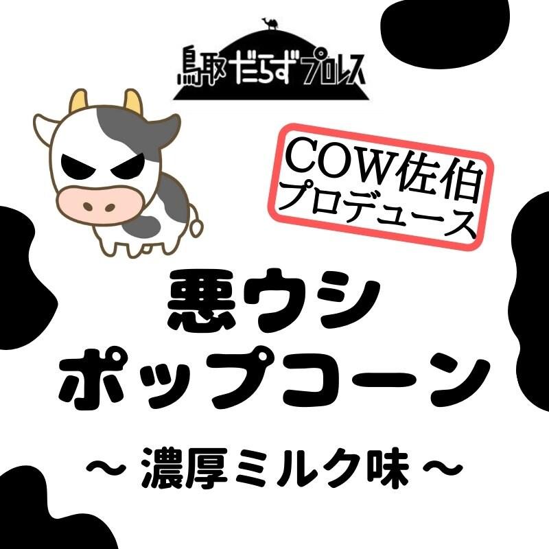 【試合会場限定】[COW佐伯プロデュース]悪ウシポップコーン 〜濃厚ミルク味〜(高ポイント)のイメージその5