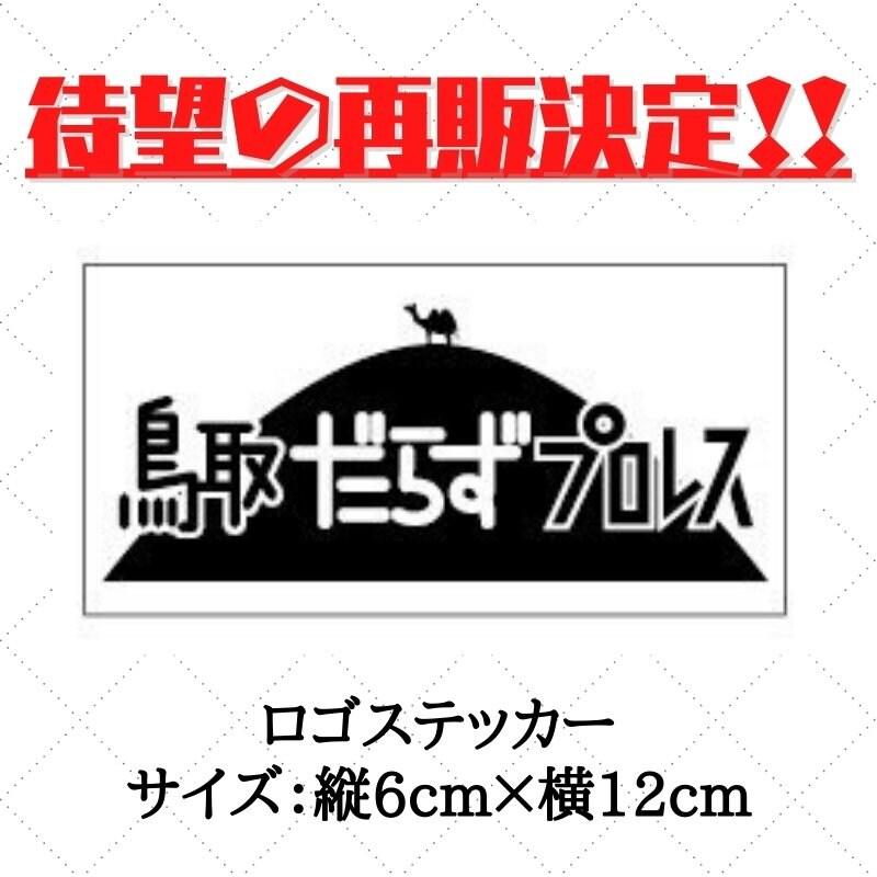 【復刻】鳥取だらずプロレス ロゴステッカーのイメージその1