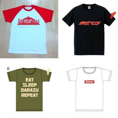 だらずプロレス 各種Tシャツ