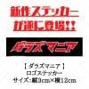 【新作】ダラズマニア ロゴステッカー