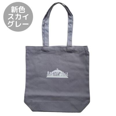 【新作】今っぽトートバッグ(ライトグレー)