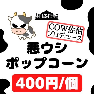 【高ポイント】悪ウシポップコーン COW佐伯プロデュース商品各種