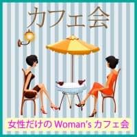 【2018.12.20 開催】Woman's Life Cafe会