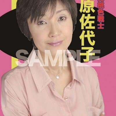 「桃色旋風」萩原佐代子 動画付きトレーディングカード