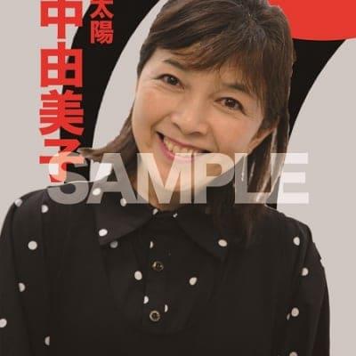 「桃色旋風」田中由美子 動画付きトレーディングカード