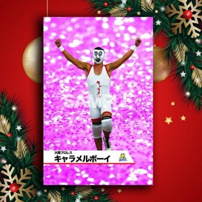 クリスマスドリームmevieプロレスカード「大阪プロレス キャラメルボーイ」(動画個別版)