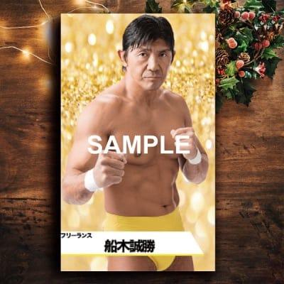 クリスマスドリームmevieプロレスカード「船木誠勝」(動画固定版)