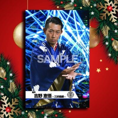 クリスマスドリームmevieプロレスカード「魔界 吉野 恵悟-三好義継-」(動画個別版)