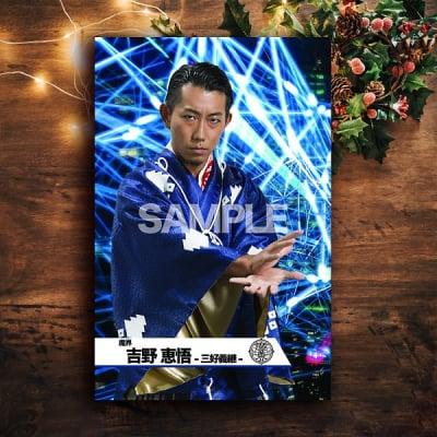 クリスマスドリームmevieプロレスカード「魔界 吉野 恵悟-三好義継-」(動画固定版)