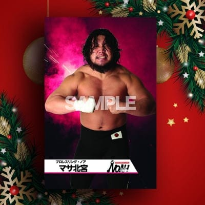 クリスマスドリームmevieプロレスカード「プロレスリングNOAH マサ北宮」(動画固別版)