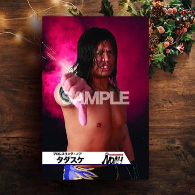 クリスマスドリームmevieプロレスカード「 プロレスリングNOAH タダスケ」(動画固定版)