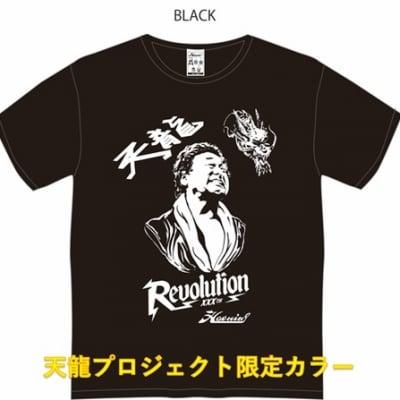 天龍×ハオミンTシャツ(XXLサイズ)