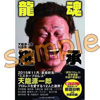天龍源一郎対談集「龍魂継承」