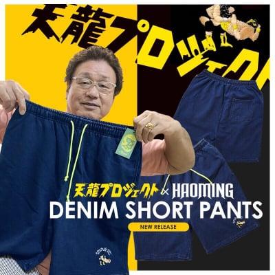 【NEW】天龍×HAOMINGデニムショートパンツ(天龍刺繍) XLサイズ