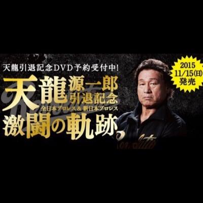 『〜天龍源一郎引退記念 全日本プロレス&新日本プロレス激闘の軌跡』