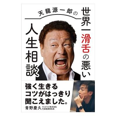 『天龍源一郎の 世界一滑舌の悪い人生相談』2018年11月15日(木)発売!