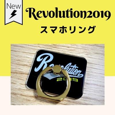 Revolution2019スマホリング