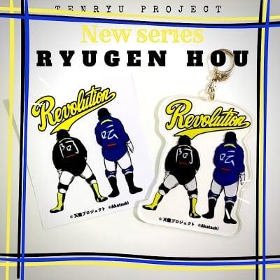 『RYUGEN HOU』アクリルキーホルダー&ステッカー