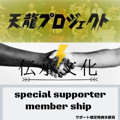 天龍プロジェクトスペシャルサポーター【年払い】