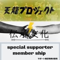 天龍プロジェクトスペシャルサポーター【月払い】