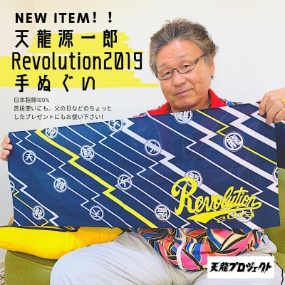 天龍源一郎Revolution2019手ぬぐい