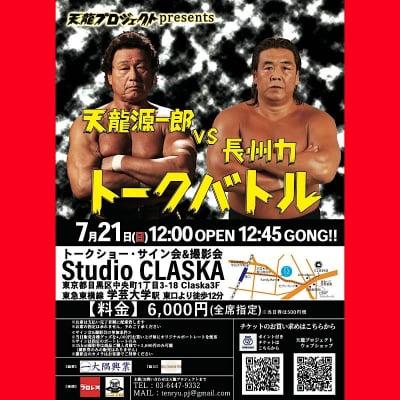 天龍源一郎vs長州力トークバトル【指定席】《2019.7.21》紙チケット