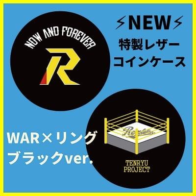 特製レザーコインケース【WAR×リングブラックver.】