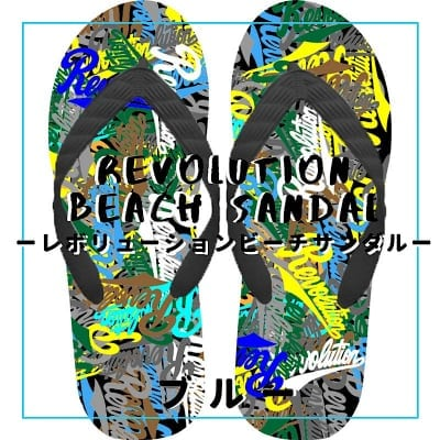 SALE【数量限定】Revolutionビーチサンダル|ブルーver. Mサイズ…(23cm〜25cm)
