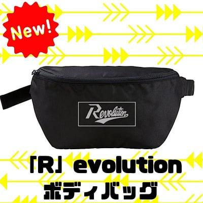 """【新ロゴ】""""R""""evolutionボディバッグ"""