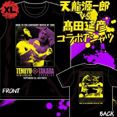 天龍VS髙田 コラボTシャツ(XLサイズ)数量限定