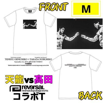 reversalコラボ 天龍VS髙田Tシャツ【限定】(Mサイズ)