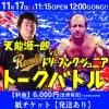 天龍源一郎vsドリーファンクジュニア トークバトル【指定席】《2019.11.17》紙チケット