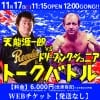 天龍源一郎vsドリーファンクJr.トークバトル【指定席】《2019.11.17》ウェブチケット